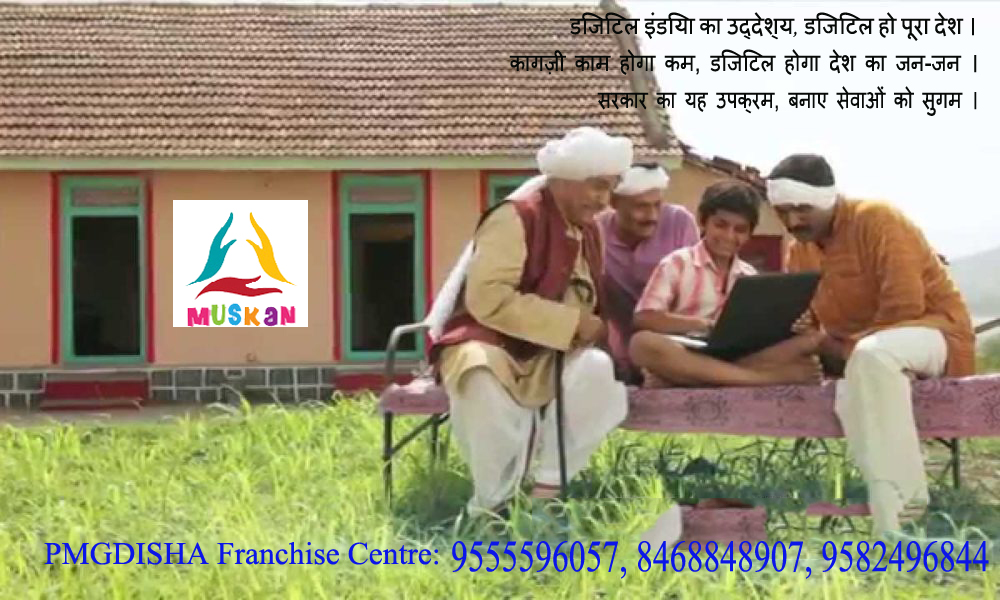 pmgdisha registration, pmgdisha online registration, pmgdisha registration process, pmgdisha registration procedure, pmgdisha new centre registration process, pmgdisha new training centre registration process, pradhan mantri gramin digital saksharta abhiyan registration, pradhan mantri gramin digital saksharta abhiyan training centre registration process, pradhan mantri gramin digital saksharta abhiyan online registration