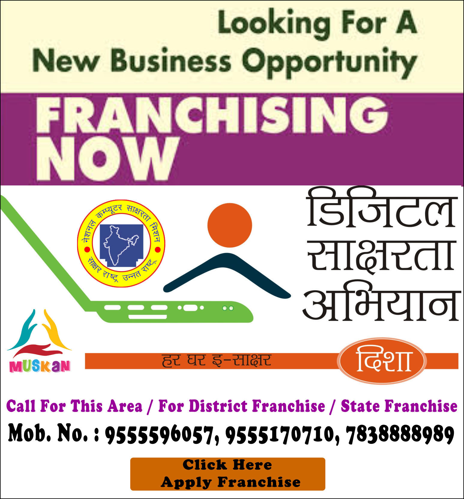 NDLM Training Franchise in  Jaipur, RAJASTHAN,India