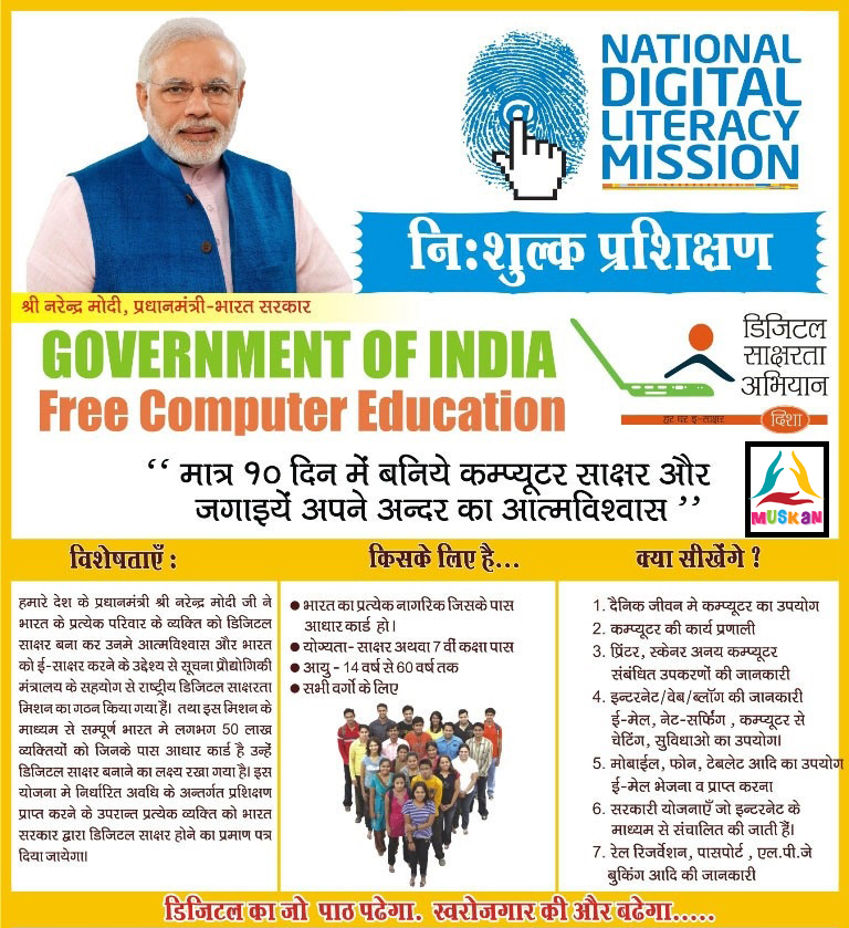 National Digital Literacy Mission Partner Delhi India